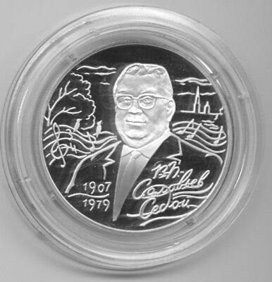 2007 Russia 2 R Silver Proof Solovyev-Sedoy
