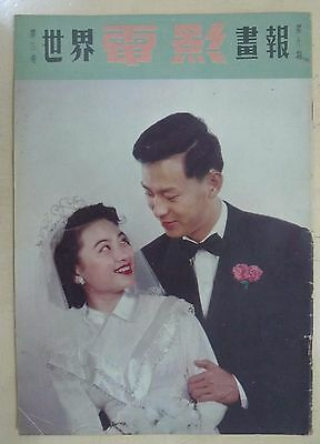 1954 Hong Kong Chinese The World Movie Pictorial【世界電影畫報】傅奇,石慧 小姐