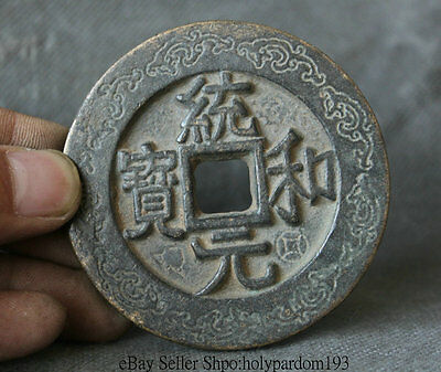 7cm Old Ancient Chinese Dynasty Bronze Tong Yuan He Bao Currently Money Coin
