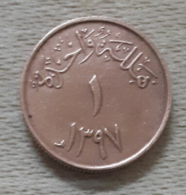Saudi Arabia Very Rare 1 Halala AH 1397 Excellent. Low Start. NR. Free Shipping.