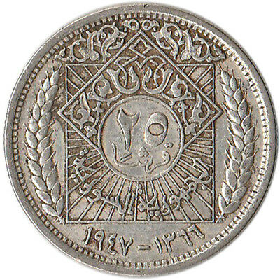 1947 (AH1366) 25 Piastres Silver Coin KM#79 One Year Type