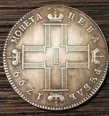 Pre WW2 WWII Russian Soviet War military coin  Moheta 1799 R22