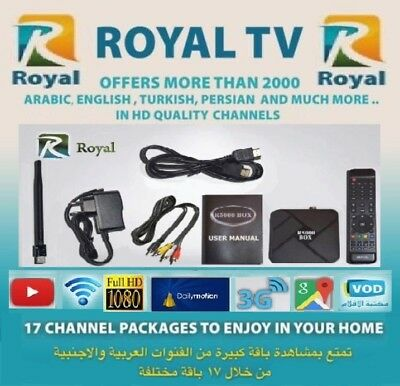 Royal R5000 IP.TV Box With Included 1 Year Royal Code جهاز رويال + 12 شهر اشتراك