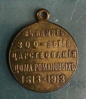 1613-1913 Russian Medal Coin 300 Year Anniversary Romanov Family
