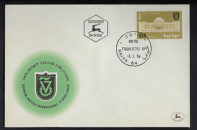 Israel 1956 Technion FDC Haifa cover Judaica Technological Institute