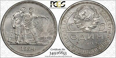 1924 ПЛ Russia USSR Silver Rouble PCGS MS63