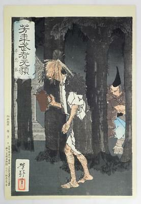 Original YOSHITOSHI Samurai & The Oil Thief Japanese DELUXE Woodblock Print #6