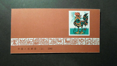 Peoples Republic Of China, Scott No 1647A, Year Of The Cock 1981, Full Booklet