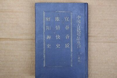 Old Chinese erotic book, published in 1980's