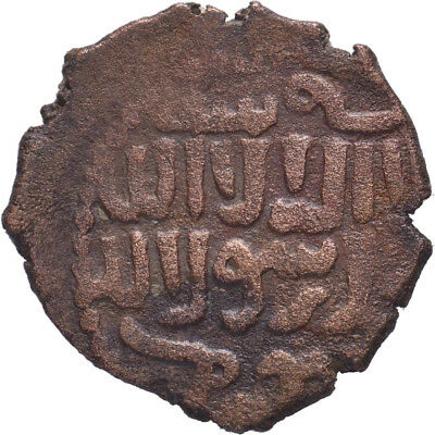 Islamic Coin, RARE. Ae Large Coin!