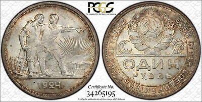 1924 ПЛ Russia Silver Rouble PCGS MS64