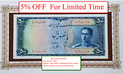 Third Issue : Portrait of Mohammad Reza Pahlavi Super XF/AUNC Banknote