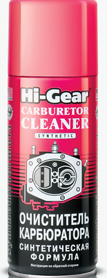 BEST! Carburator Cleaner HI-Gear (Cleans Carb, EGR & carbons better than all)