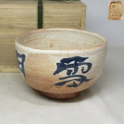 C434: Japanese HAGI pottery tea bowl of good calligraphy and glaze