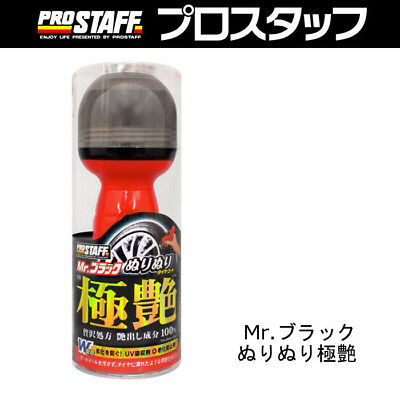 Tyre Gloss Coat 70ml by quality Japanese JDM brand Prostaff