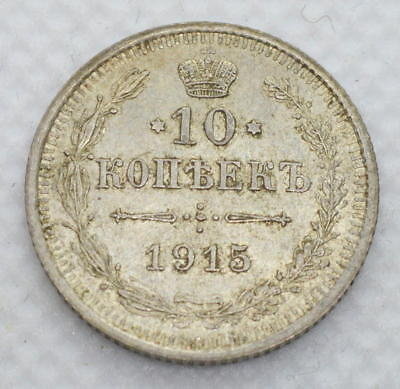 Russia 10 Kopeks 1915 Silver Coin Uncirculated