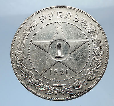 1921 RUSSIA USSR RSFSR Authentic 1 Rouble Silver Russian Communist Coin i69401