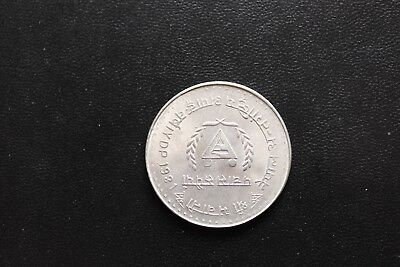 Nepal  1981 - 50 rupees silver coin