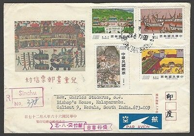 Taiwan Republic of China 1971 registered FDC postal used to India