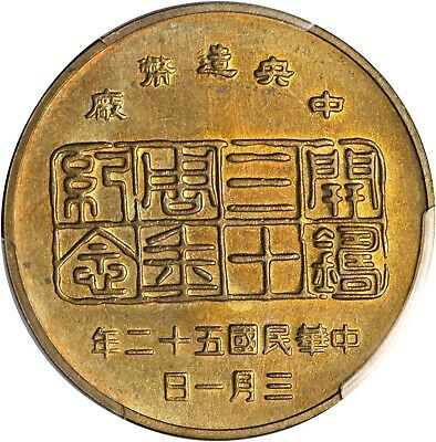 CHINA Taiwan Mint Anniversary Medal, Year 52 (1963). PCGS MS-63 Brass Coin