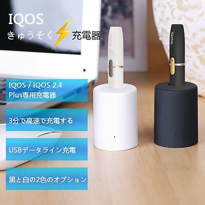 IQOS Desktop charging holder Direct for IQOS Pocket Table Use and in Car Charger