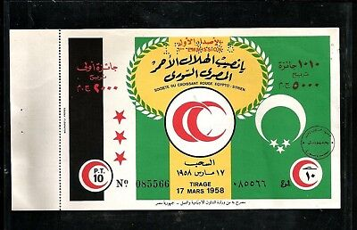 Syria Egypt 1958 Lottery Ticket Issued by the Egyptian-Syrian Red Crescent