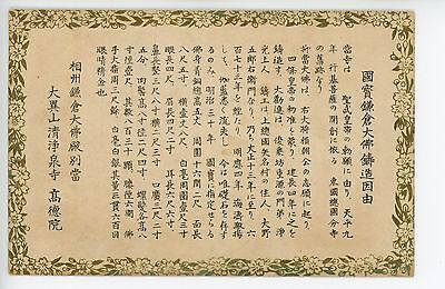Interesting Asian PC Political? Poem? Chinese? Japanese? ca. 1910s