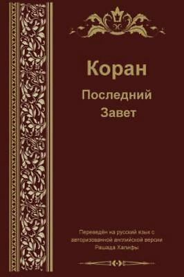 Russian Translation of Quran: By Balthaser, Madina Komarnisky, Mila Balthaser...