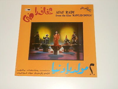 Afaf Rady - LP - From The Film MAWLID DONIA - 1975 - Soutelphan GSTP 68
