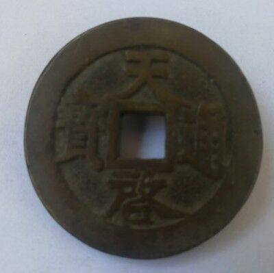 082Chinese Ancient Copper Coin China Asia Coins Collecting Hobby Diameter:45mm