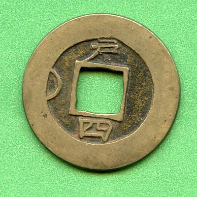 Korea Seed Coin   Ho  Bottom- 4   Left-Moon      Price For One Coin