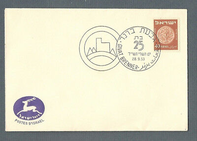 Israel 1953 Givat Brenner 25 anniversary cover pictorial postmark Judaica