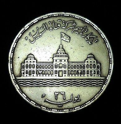 Egypt 1956 25 Piastres. World - Foreign Silver Coin.  Free Shipping!