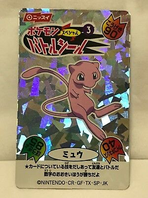 Mew Pokemon Nissui Special Battle seal card Holo nintendo very Rare JAPAN F/S