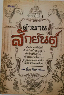 Thai Tattoo Buch - MotivBuch Thai Tattoo - Arjan Noo