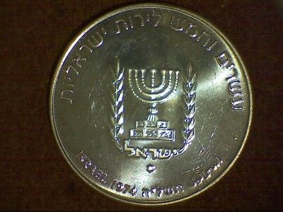 ISRAEL 25 Lirot 1974 - Silver Ag SEE super coin Same S/H for ANY q coins