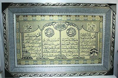 New 60x100cm Ayaat Picture Frame 31362