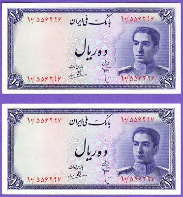 Third Issue  : RARE 1 PAIR UNC SHAH banknote Shah CONSECUTIVE  Superb UNC