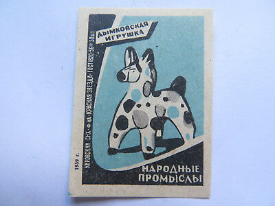 RUSSIAN STYLIZED HORSE MATCHES MATCH BOX LABEL c1959 NORMAL SIZE MADE RUSSIA