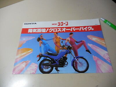 Honda RACCOON Japanese Brochure 1980/05 AD02