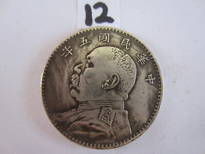 Chinese collection of coins  五 years gf