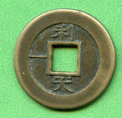 Korea Seed Coin   Lee  Bottom  Cheon  Left-1    Price For One Coin