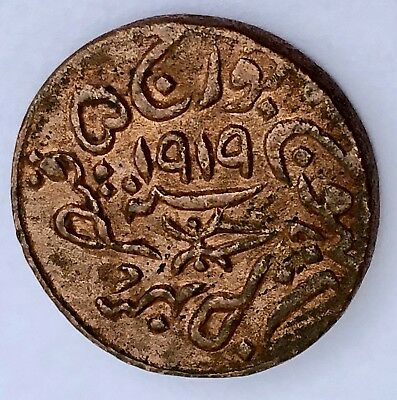 1919 India - Kutch 1 Trambiyo Copper Coin