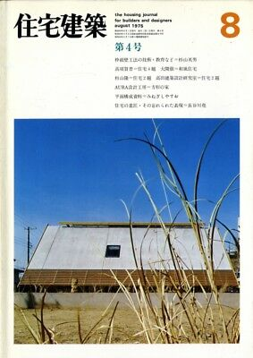 "August 1975 ""The Housing Journal for Builders & Designers"" Japanese magazines"