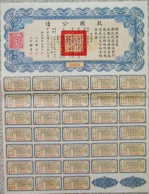 China Chinese 1937 Liberty $ 10 Dollar All Coupons Vignettes UNC Bond Loan Share