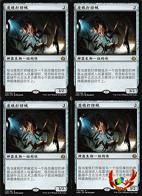 MTG AETHER REVOLT AER  CHINESE WHIR OF INVENTION X1 MINT CARD