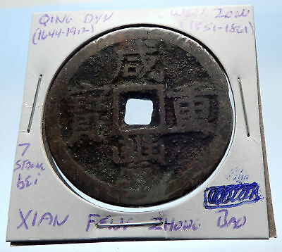 1851AD CHINESE Qing Dynasty Genuine Antique WEN ZONG Cash Coin of CHINA i72173