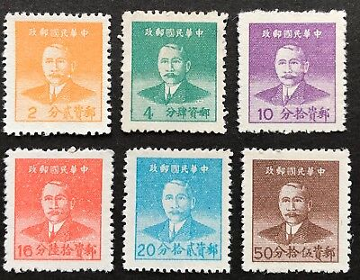 1949 China Dr Sun Yat-sen 14th Iss. 2c-50c Silver Yuan Currency Set of 6 MUH/MLH