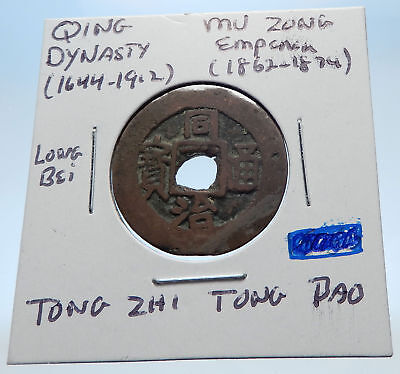 1862AD CHINESE Qing Dynasty Genuine Antique MU ZONG Cash Coin of CHINA i72189