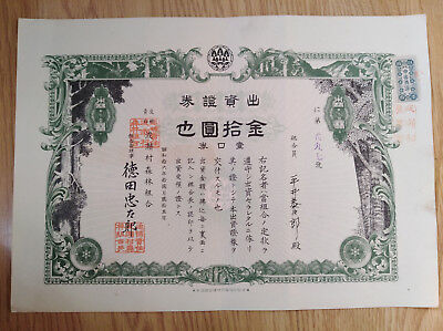 Old Japan stock--波濑村 Forestry Co.,Ltd-1941
